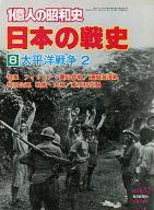 【1億人の昭和史】日本の戦史 8
