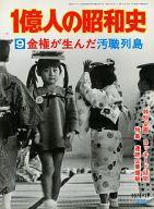 1億人の昭和史<9>