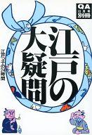 江戸の大疑問 QA10月号別冊