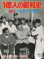一億人の昭和史 06