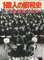 一億人の昭和史 07