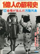 一億人の昭和史 09