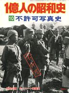1億人の昭和史<10>