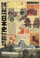 図録「日本史」総覧 別冊歴史読本 絵解きシリーズ