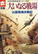太平洋戦争証言シリーズ11 大いなる戦場 丸別冊