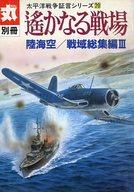 太平洋戦争証言シリーズ20 遥かなる戦場 丸別冊