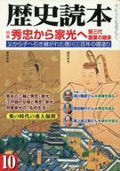歴史読本 2000年10月号