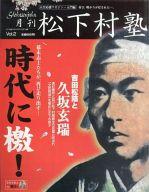 月刊 松下村塾 2004年11月号 Vol.2