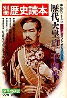別冊 歴史読本 豪華愛蔵版 1977年春 創刊2号