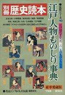 江戸人物ものしり事典 別冊歴史読本 伝記シリーズ10 豪華愛蔵版