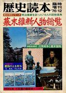 歴史読本 1976年12月号臨時増刊