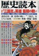 歴史読本 1992年4月号