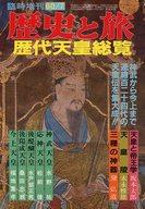 臨時増刊60/7 歴史と旅 歴代天皇総覧 1985年7月号