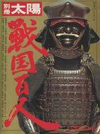 別冊太陽 SPRING'73 戦国百人