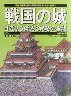 戦国の城 目で見る築城と戦略の全貌 下 中部・東北編