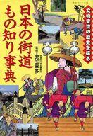 日本の街道もの知り事典