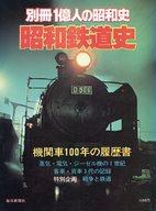 別冊 1億人の昭和史 昭和鉄道史