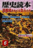 歴史読本 2005年6月号