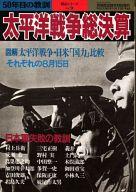別冊歴史読本特別増刊 太平洋戦争総決算