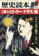 歴史読本 1989年3月号臨時増刊