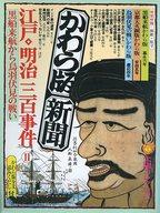 付録付)太陽コレクション かわら版新聞 江戸・明治三百事件 II