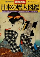 図説百科 No.3 1978年 Autumn