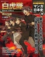 週刊 マンガ日本史 改訂版 75