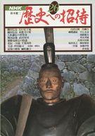 NHK 歴史への招待 26