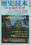 歴史読本 1974年9月号