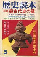 歴史読本 1976年5月号