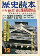 歴史読本 1976年12月号