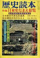 歴史読本 1977年1月号