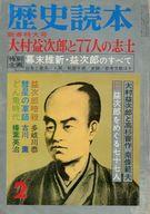 歴史読本 1977年2月号