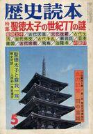 歴史読本 1977年5月号