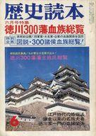歴史読本 1977年6月号