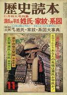 歴史読本 1977年11月号