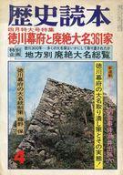 歴史読本 1978年4月号