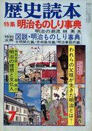 歴史読本 1978年7月号