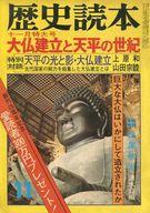 歴史読本 1980年11月号