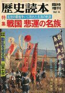 歴史読本 1982年6月号臨時増刊
