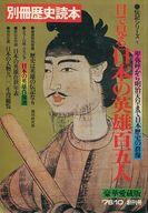 別冊歴史読本 豪華愛蔵版 1976年10月号創刊号 伝記シリーズ1