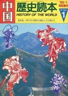 歴史読本 特別増刊 1985年1月号