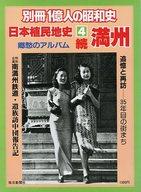 【別冊 1億人の昭和史】日本植民地史 4