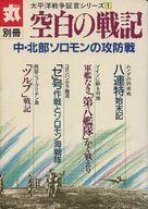 太平洋戦争証言シリーズ1 空白の戦記 丸別冊