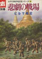 太平洋戦争証言シリーズ10 悲劇の戦場 丸別冊