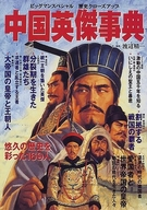 中国英傑事典 ビッグマンスペシャル 歴史クローズアップ 事件