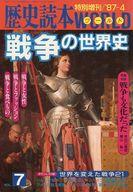 歴史読本ワールド 1987年4月号特別増刊