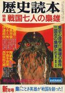 歴史読本 1985年1月号