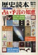 歴史読本 臨時増刊 1975年12月号