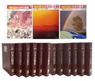 付録付)セット)週刊朝日百科 日本の歴史 全133巻セット